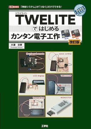 TWELITEではじめるカンタン電子工作改訂版