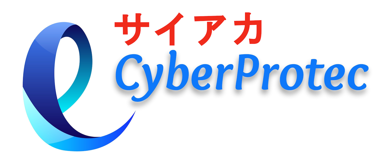 株式会社サイバープロテック