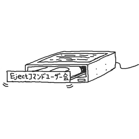 Ejectコマンドユーザー会