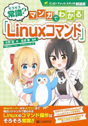 そろそろ常識?マンガでわかる「Linuxコマンド」