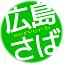 広島サーバユーザ友の会(仮称)